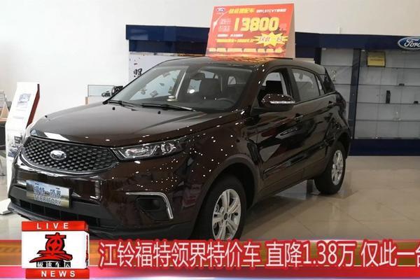 视频:江铃福特领界特价车 直降1.38万 仅此一台