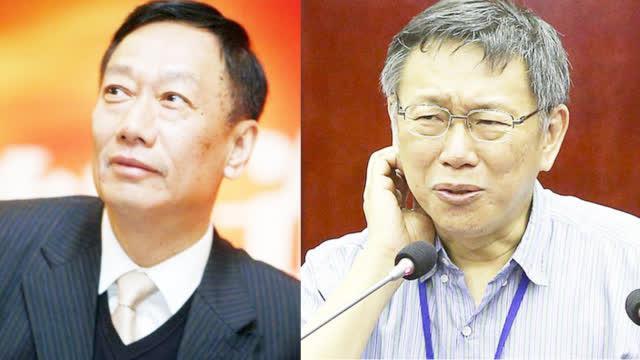 """台湾专家:柯文哲想""""哄""""郭台铭 结果最后一刻被人气得跳脚"""