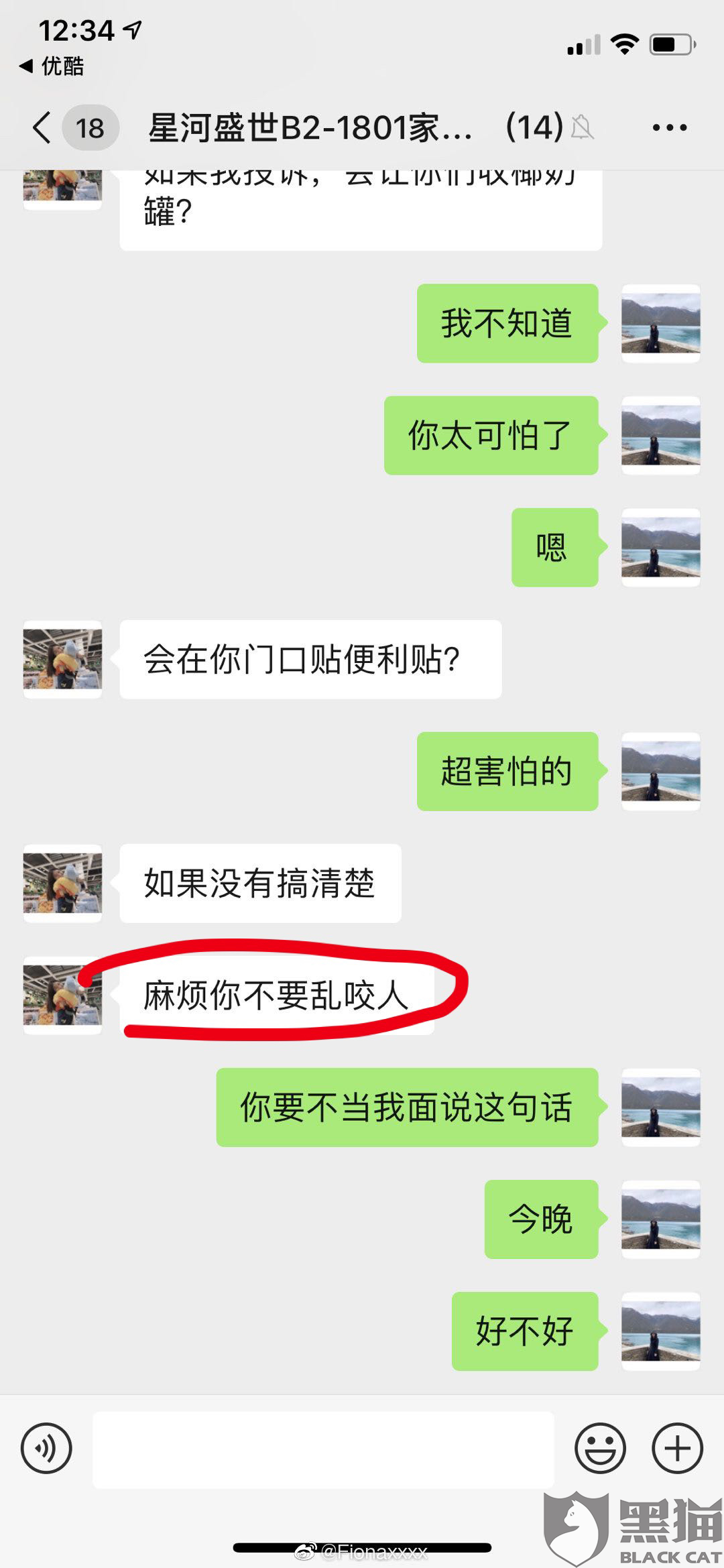 黑猫投诉:深圳龙华自如管家耿亮辱骂租客 针对我