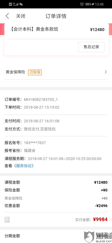 黑猫投诉:北京尚德在线教育有限公司