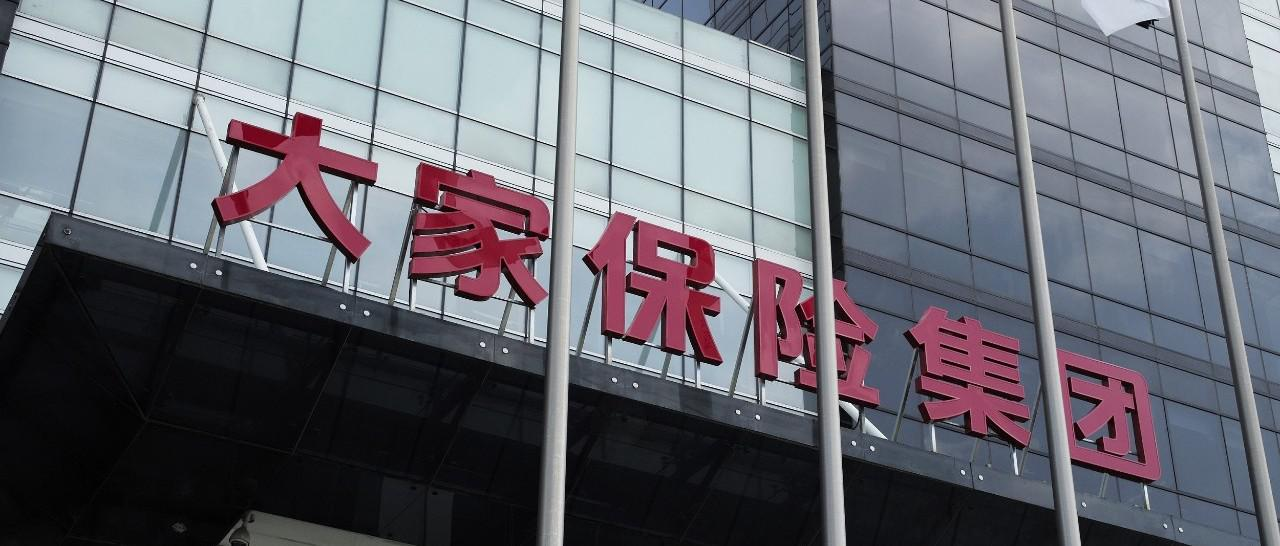 换购ETF:大家保险减持中国建筑、万科A 还有哪些股?