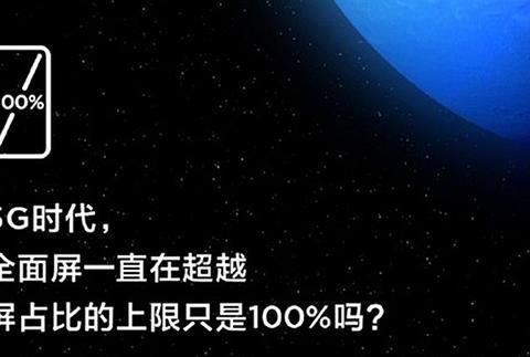 """小米MIX新机首次露面!""""大曲率曲面屏"""",屏占比或超100%?"""