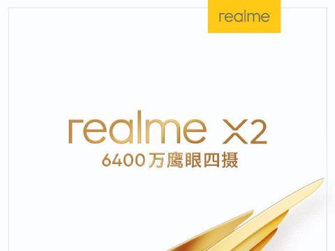 """realme X2无秘密,从里到外""""真香"""" 买红米Note 8的你哭了没?"""