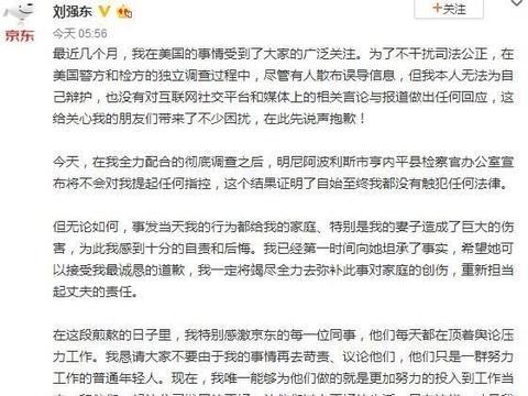 刘强东无罪之后发表致歉:对不起妻子章泽天!王思聪点赞道歉微博