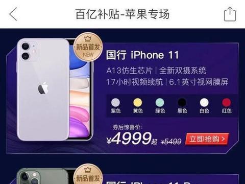 Pro的钱可以买Max,拼多多砍了iPhone 11一大刀