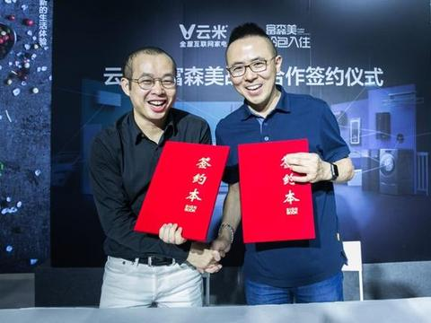 """云米全屋互联网家电CEO陈小平专访:打造""""人-车-家""""智能互联生态"""