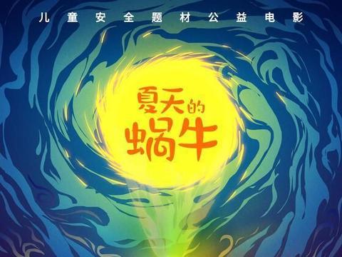 肖添仁主演电影《夏天的蜗牛》,与姜超丁海峰共同唱响安全旋律