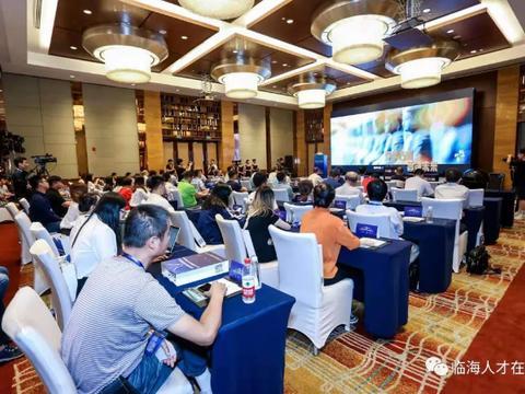 临海市首届国际高层次人才创业创新大赛正式启动!