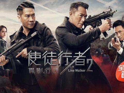 三大影帝飙演技 警匪动作片《使徒行者2》登陆乐视视频APP