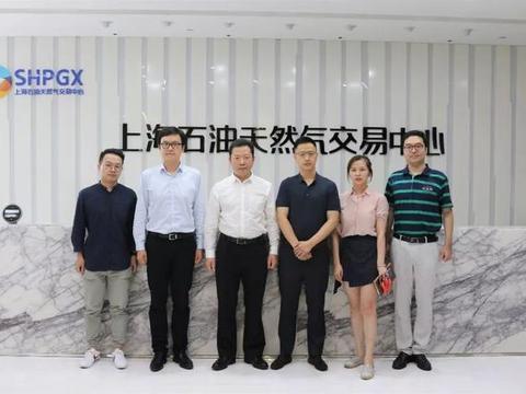 东兴证券上海分公司总经理李旭访问上海石油天然气交易中心
