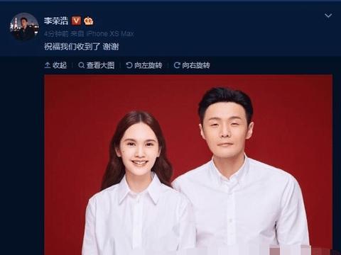 李荣浩晒结婚证件照宣布喜讯,网友调侃眼睛还没有杨丞琳卧蚕大