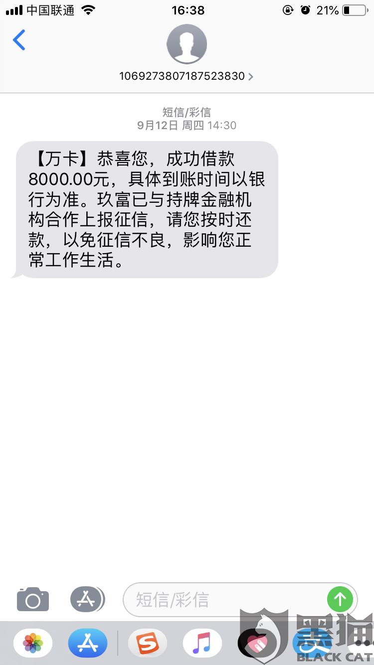 黑猫投诉:玖富万卡答应退保费后资金迟迟不到账