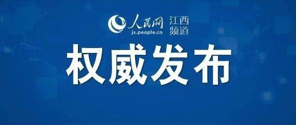 权威发布:宜春8名处级干部任前公示