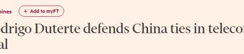 """外媒阴谋论:中资企业代表""""安全漏洞"""",杜特尔特为中国发声"""