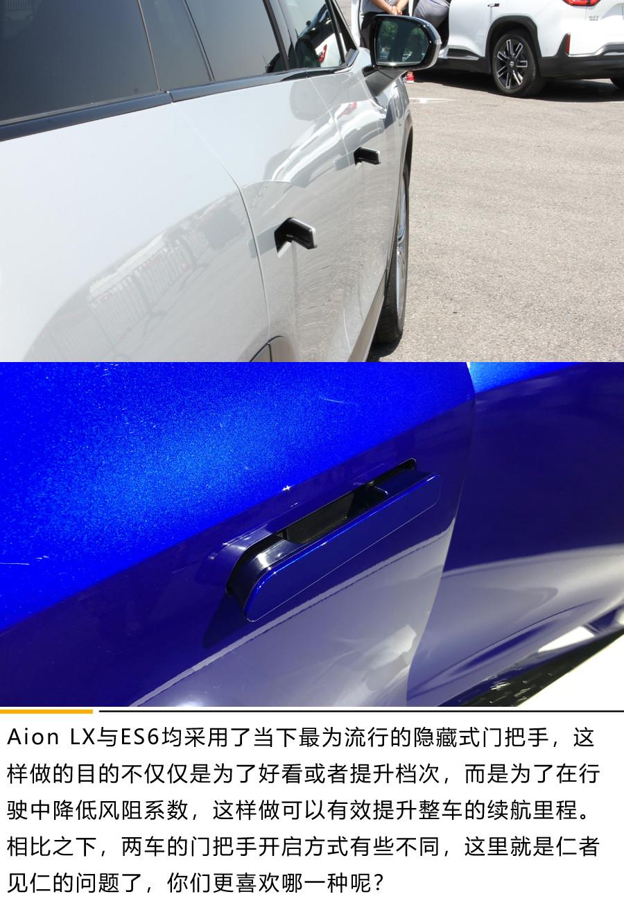 广汽新能源Aion LX对比蔚来ES6 同级别标杆间的比拼 看完不纠结
