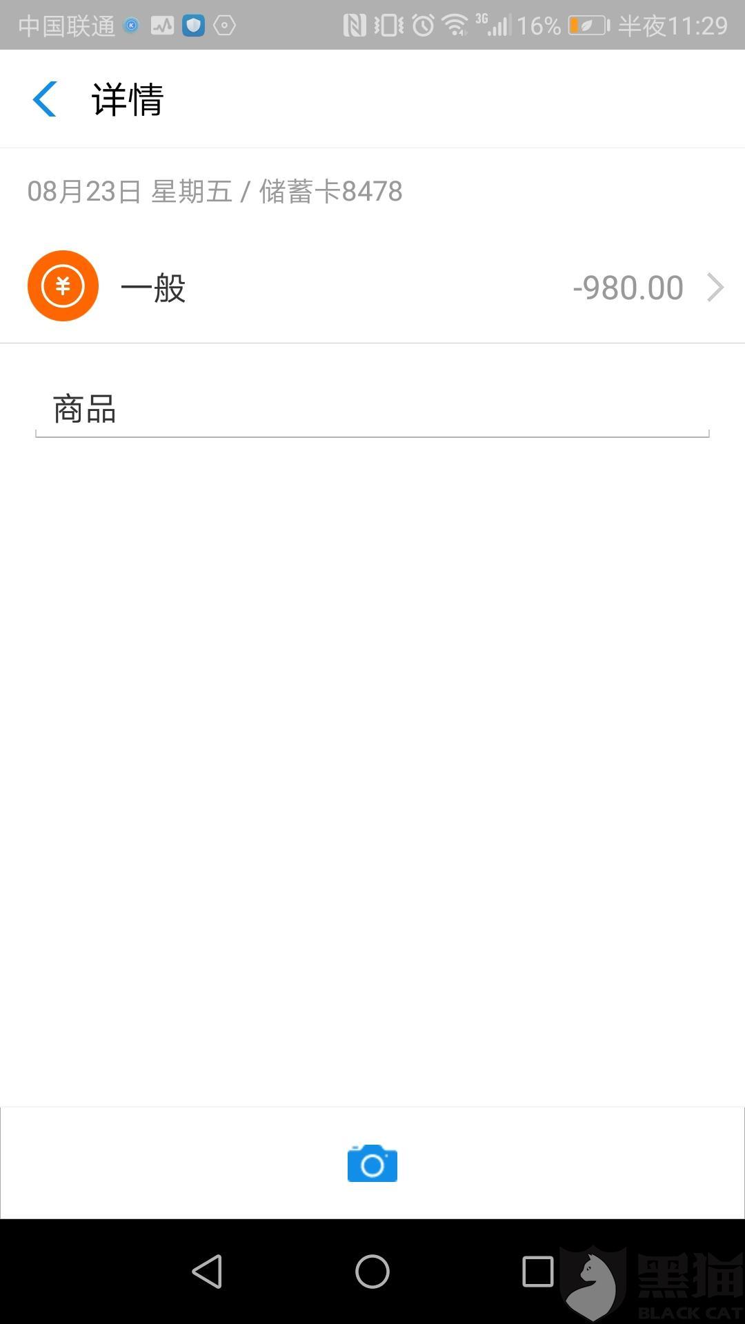 黑猫投诉:深圳市南山区蕾特恩桂庙店 除螨套餐完全没有效果,还让我烂脸,要求退款