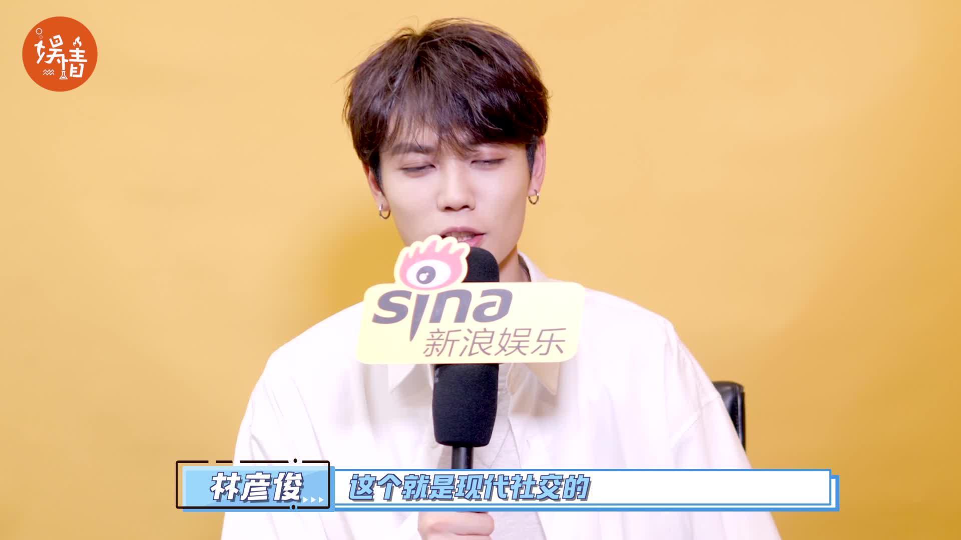 """[娱情星档案]林彦俊爆发健忘症 """"恋爱中""""求生欲爆发?"""
