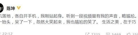 陈坤发文回应被叫错名字:生活之美 在于巧合