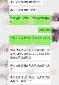 王迅渣男落实:抛弃糟糠娶小三再度出轨,网曝前妻因癌症近月去世