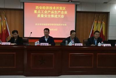 西安市市场监管局质监经开分局召开重点工业产品质量安全推进大
