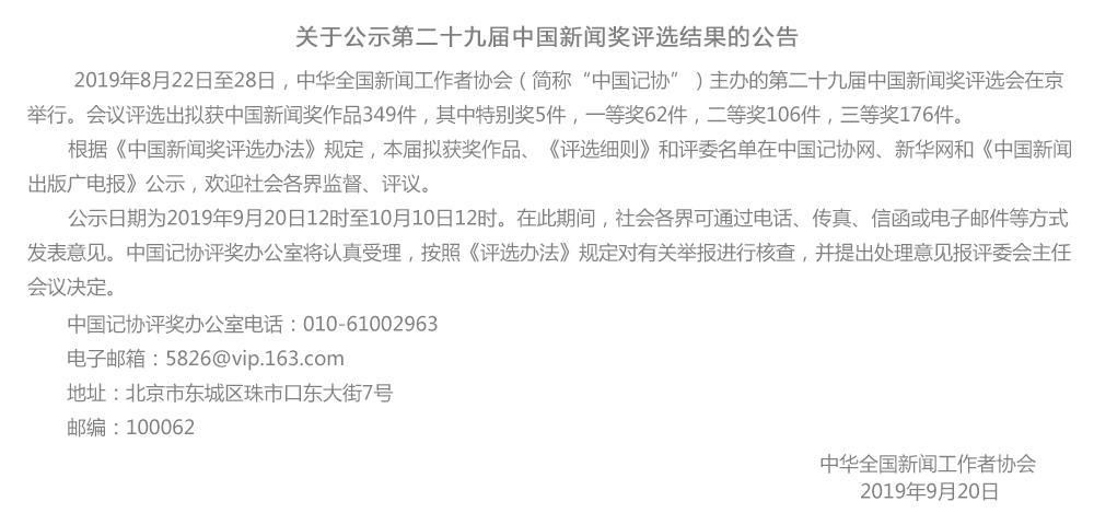 上海给淘宝商品拍照兼职_中国记协公示第二十九届中国新闻奖评选结果