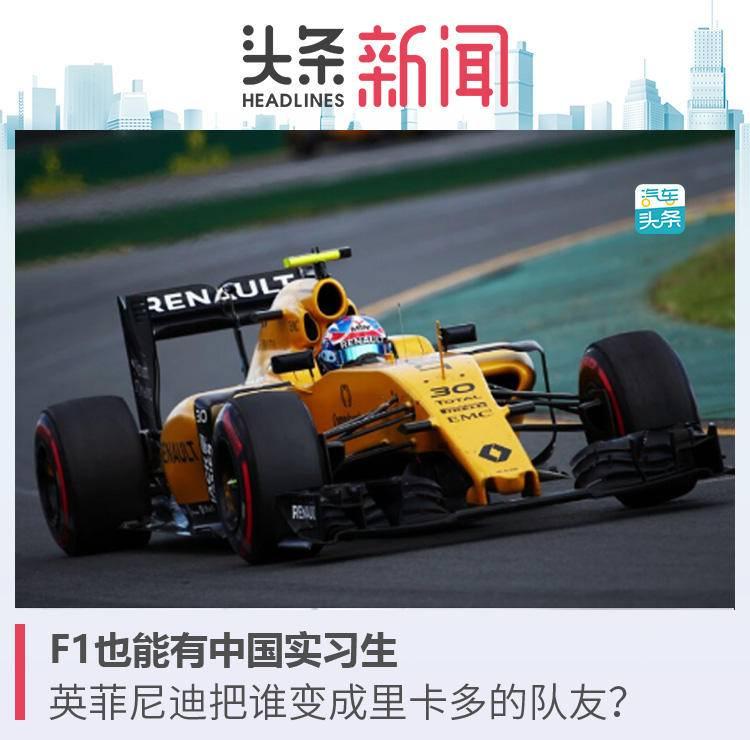F1也能有中国实习生,英菲尼迪把谁变成里卡多的队友?