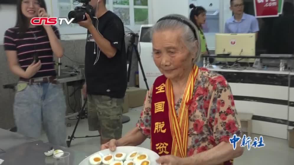 """【新中国从这里走来】""""网红""""咸鸭蛋诞生记 看江西88岁老人的致富经"""