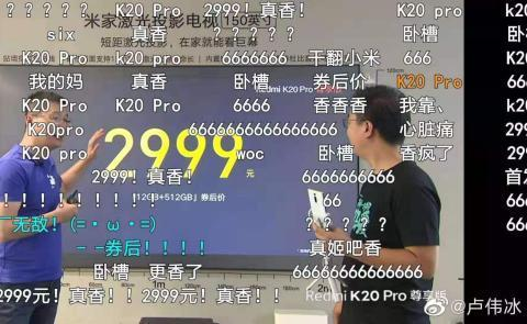卢伟冰宣布新机价格引发弹幕疯狂刷屏,网友:这价格是真的香!