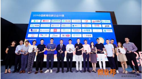 小码王荣登2019中国教育创新企业30强,多维赋能少儿编程行业发展