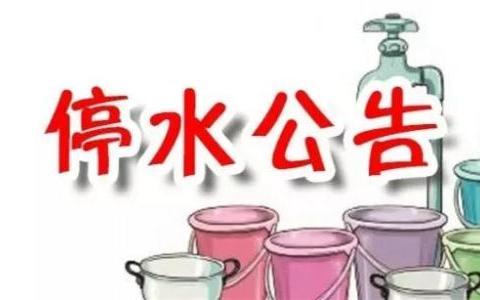 停水通知!郑州市这个区域21日晚将停水48小时