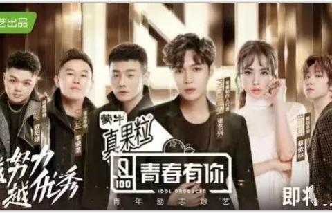 《青春有你2》将开播,王一博lisa破壁同框,却爆张艺兴被鹿晗代替