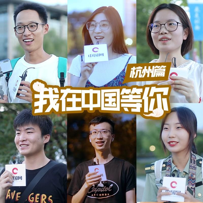 我在中国等你 | 西子湖畔,天堂硅谷,刷新你的杭州印象