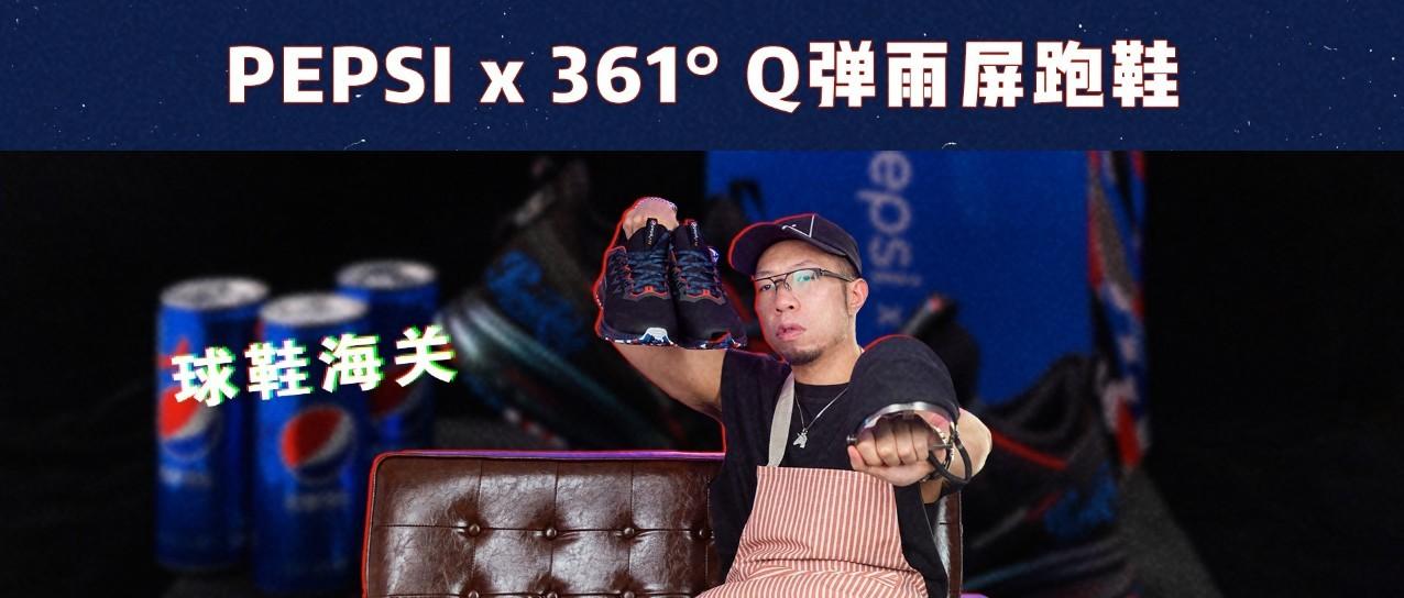 361°x百事可乐+手工耿=最防水的跑鞋!