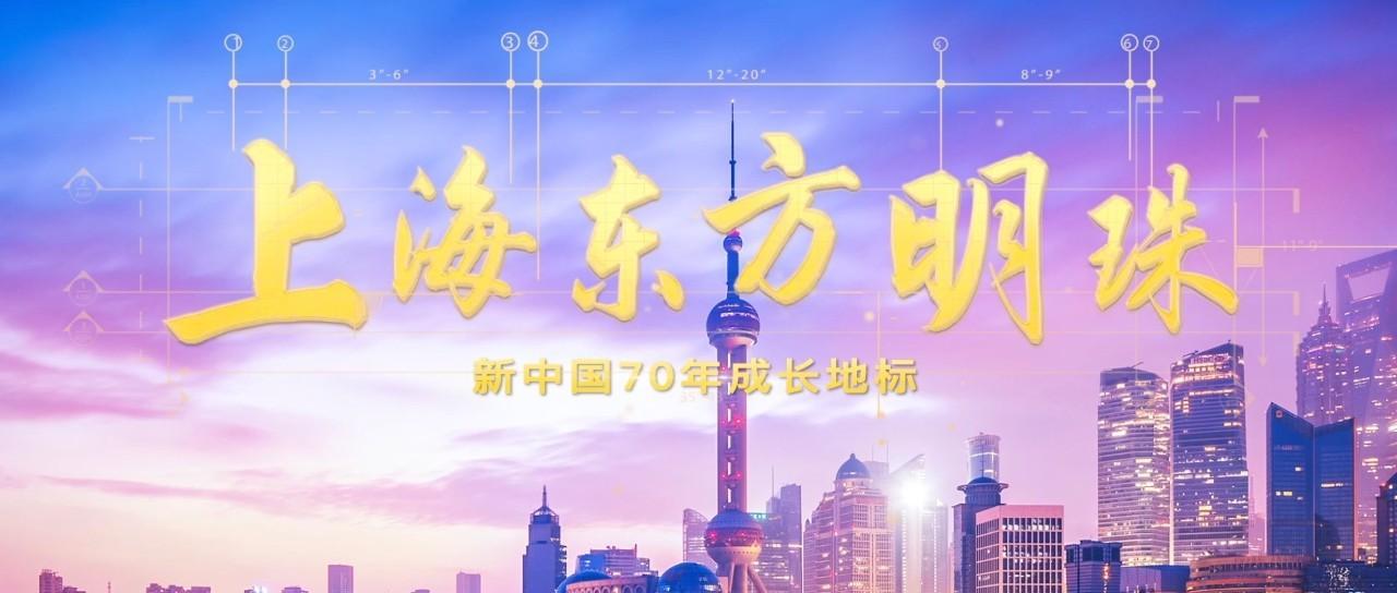 侬好,上海!