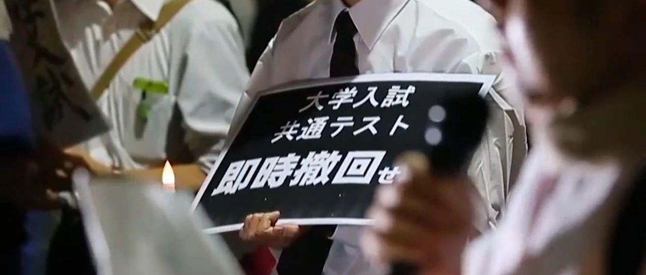 日本高考将取消英语,为什么遭到考生广泛抵制?
