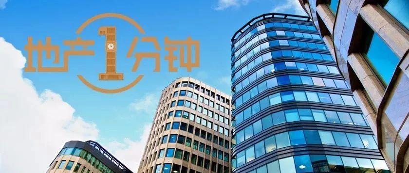 地产1分钟|31省房地产投资排行榜:广东近万亿 三地负增长(09.20)