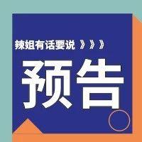 """""""@沈阳营商""""移动微服务平台上线了,你想试试吗?"""