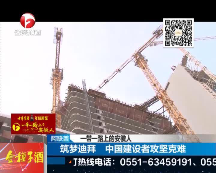 《新闻第一线》阿联酋:一带一路上的安徽人——筑梦迪拜  中国建设者攻坚克难