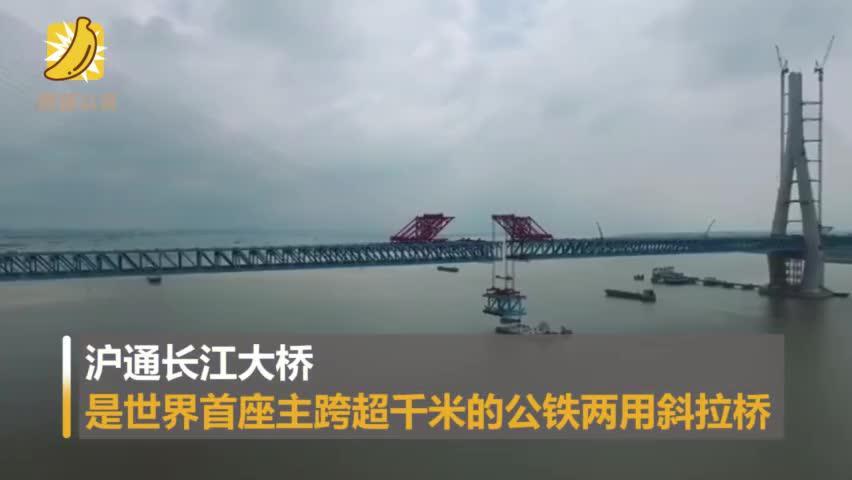 世界首座主跨超千米的公铁两用斜拉桥 沪通长江大桥全桥合拢