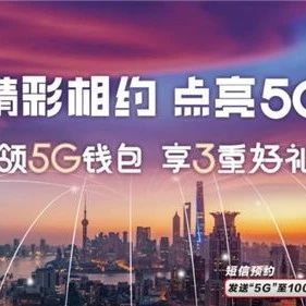 用这三种方式,优惠买中国移动5G手机、5G套餐
