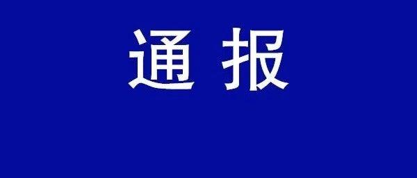 """淄博多名党员干部被处分,其中""""双开""""两人!"""
