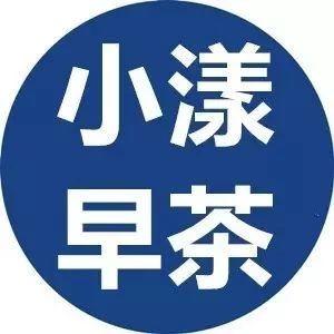 """早茶:广东信汇承认银联通报但否认""""涉赌""""丨今年已有15家机构被支付清算协会约谈"""