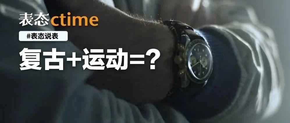 周杰伦这块新表,把复古和运动风结合到了极致!