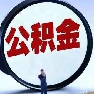 淮北与徐州开办公积金贷款互认互贷,但是···
