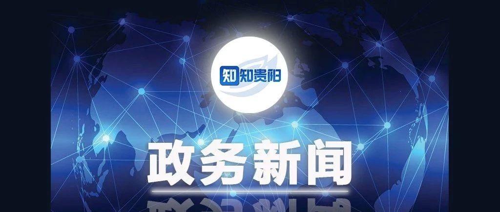 知知时政丨9月20日 兰义彤、赵福全、孙志明、徐红、刘本立等市领导的政务新闻