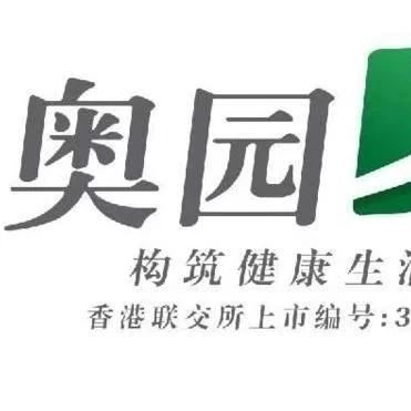 """中国奥园集团荣获""""2019中国房地产开发企业品牌价值30强"""""""