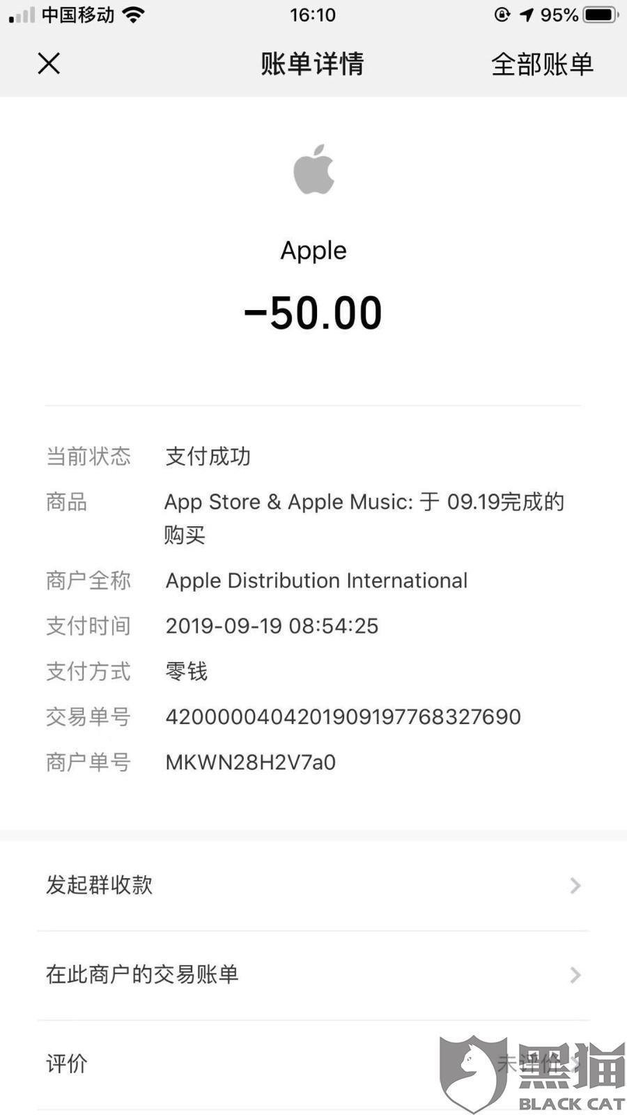 黑猫投诉:虎牙直播苹果ID充值不到账