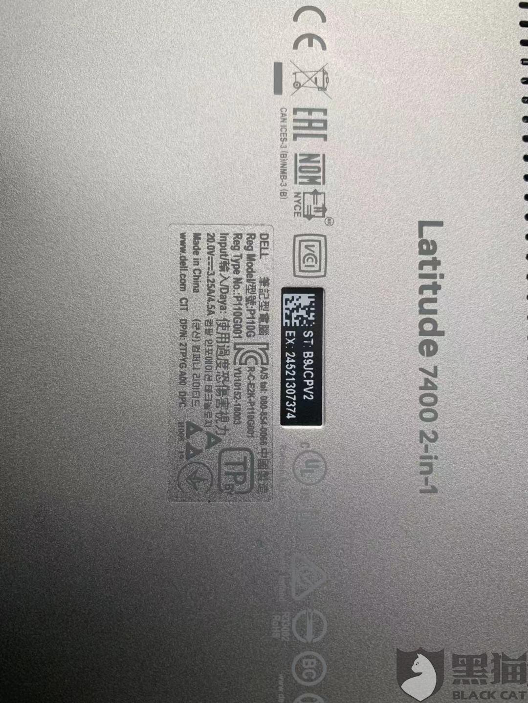 黑猫投诉:戴尔高端商务笔记本严重质量问题