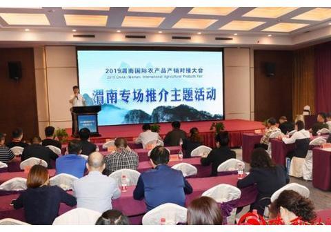 2019渭南国际农产品产销对接大会举办专场推介会(组图)