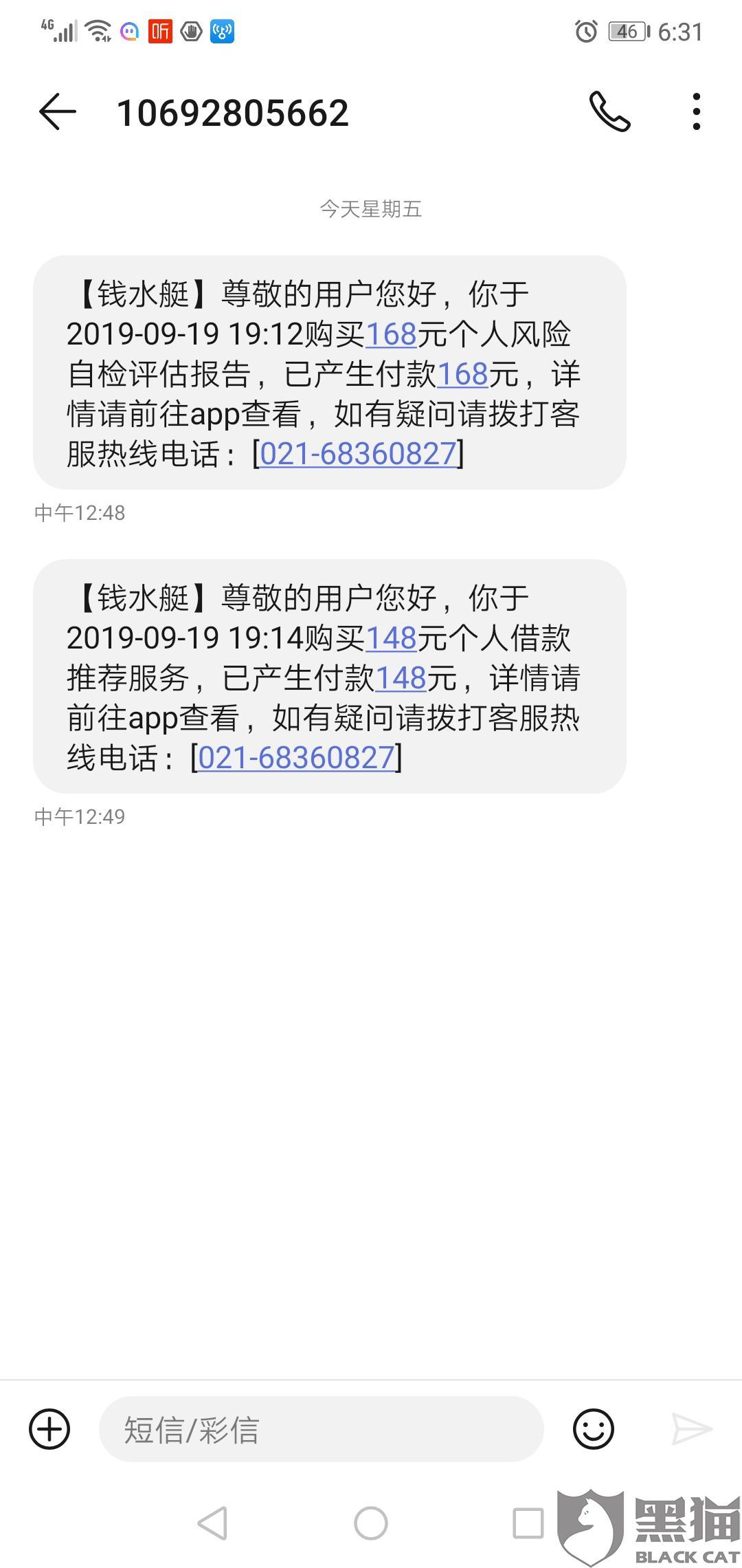 黑猫投诉:要求上海天放网络技术有限公司旗下钱水艇App退款316元,注销账号。
